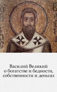 Василий Великий о богатстве и бедности, собственности и деньгах