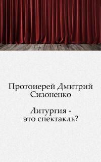 Литургия — это спектакль?
