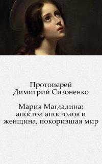 Мария Магдалина: апостол апостолов и женщина, покорившая мир