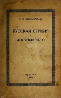 Русская стихия у Достоевского
