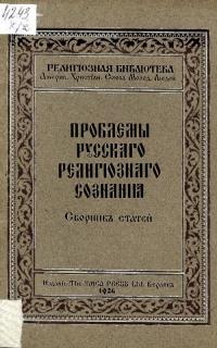 Проблемы русского религиозного сознания
