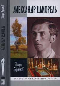 Александр Шморель