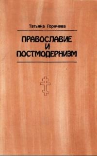 Православие и постмодернизм