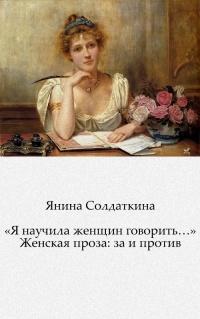 «Я научила женщин говорить…» Женская проза: за и против